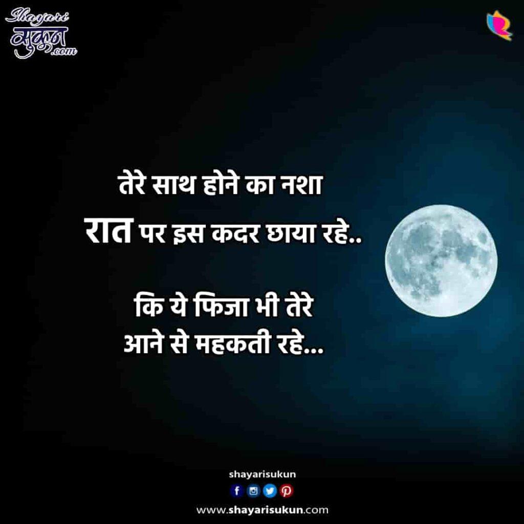 raat-1-love-shayari-sleepless-night-hindi-2