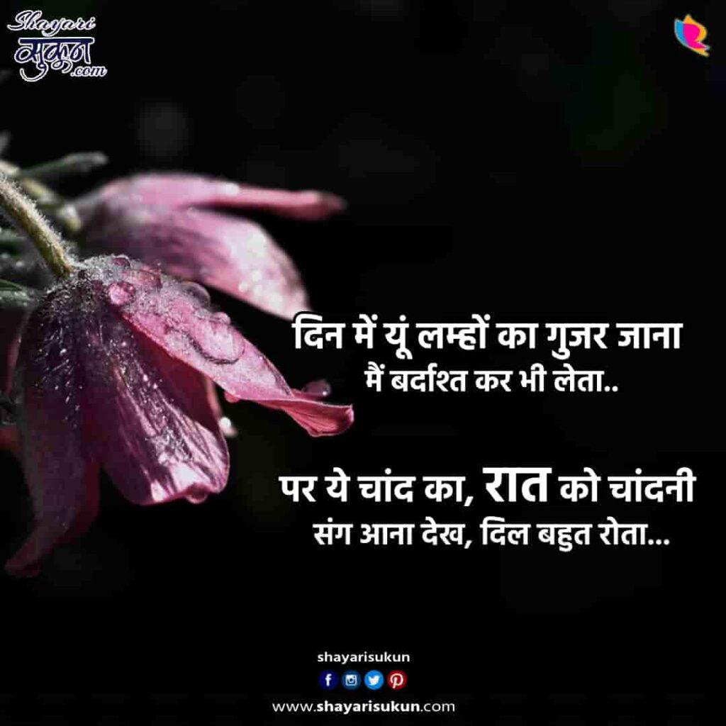 raat-2-sad-shayari-night-poetry-hindi-urdu-2