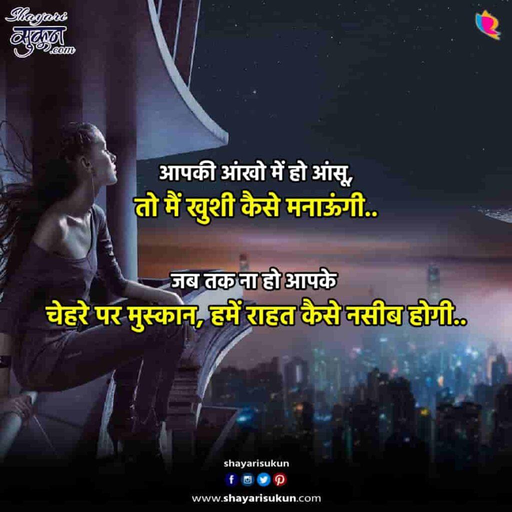 rahat-1-love-shayari-hindi-poetry-relaxation-sukoon-1