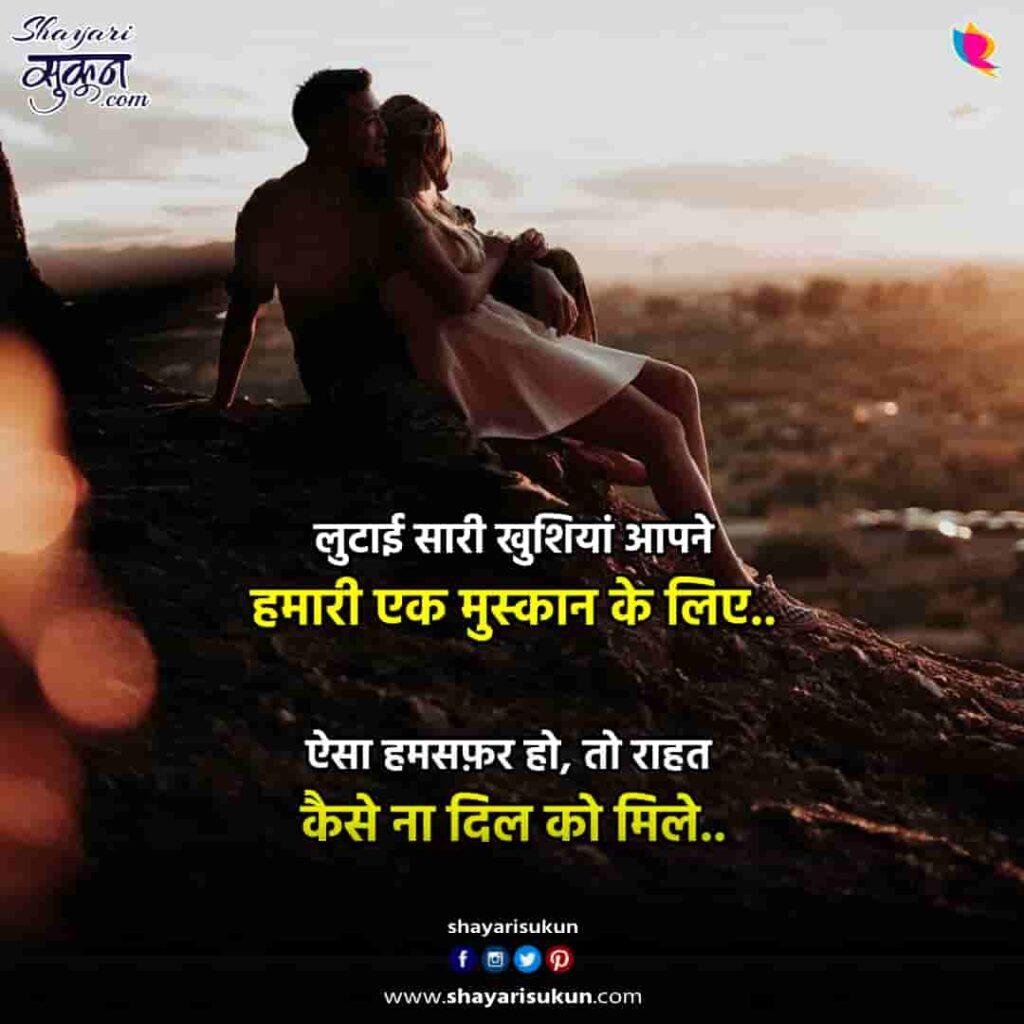 rahat-1-love-shayari-hindi-poetry-relaxation-sukoon-2