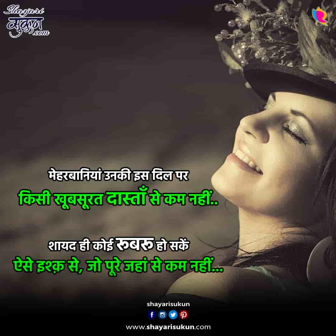 rubaru-1-love-shayari-meet-soulmate-hindi-1