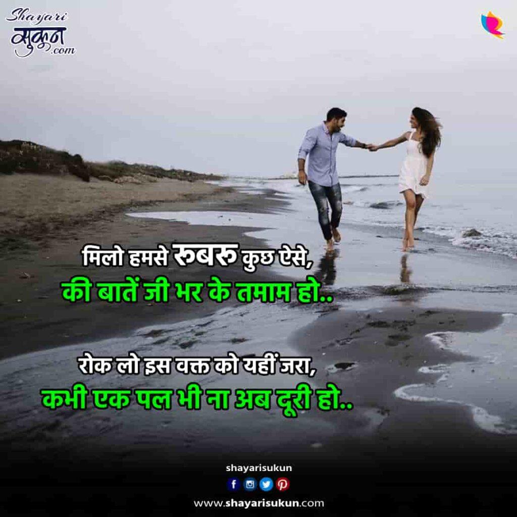 rubaru-1-love-shayari-meet-soulmate-hindi-2