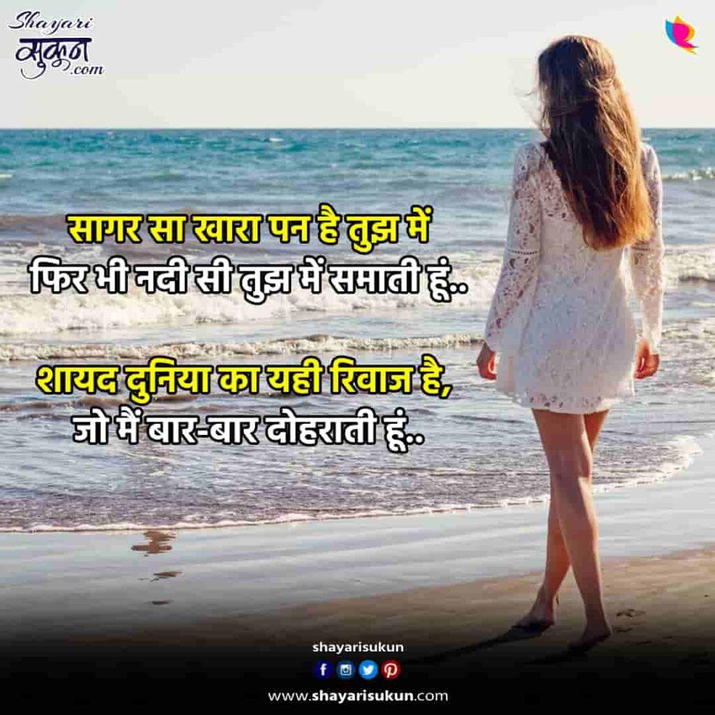 sagar-3-sad-shayari-hindi-poetry-ocean-river-1