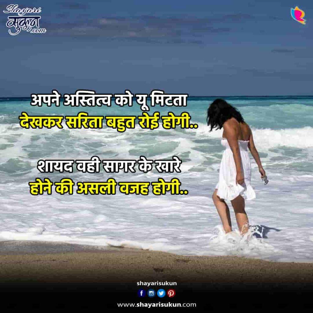 sagar-3-sad-shayari-hindi-poetry-ocean-river-2