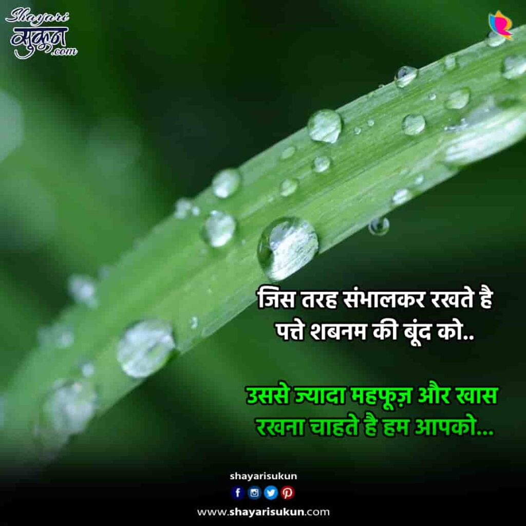 shabnam-1-love-shayari-hindi-poetry-on-dew-2