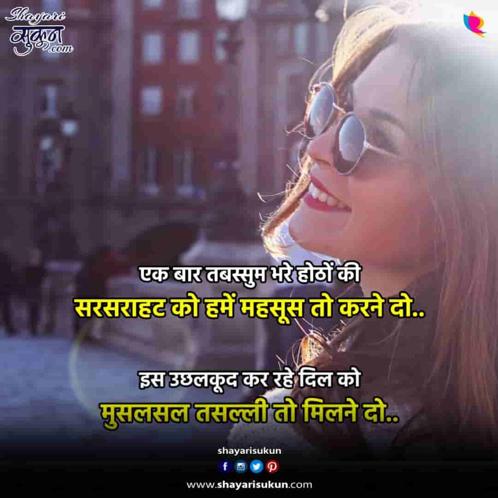 tabassum-1-love-shayari-hindi-poetry-smile-2