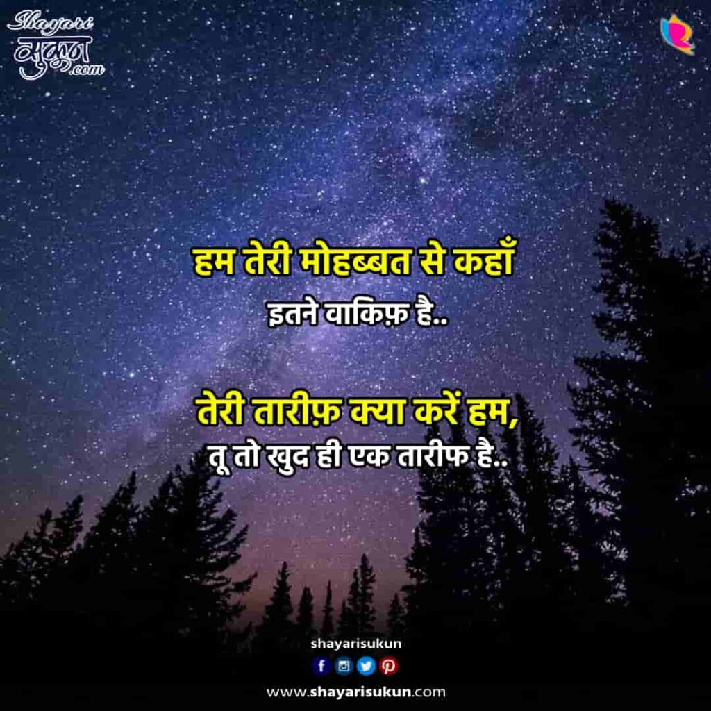 tarif-1-love-shayari-appreciating-hindi-poetry-1