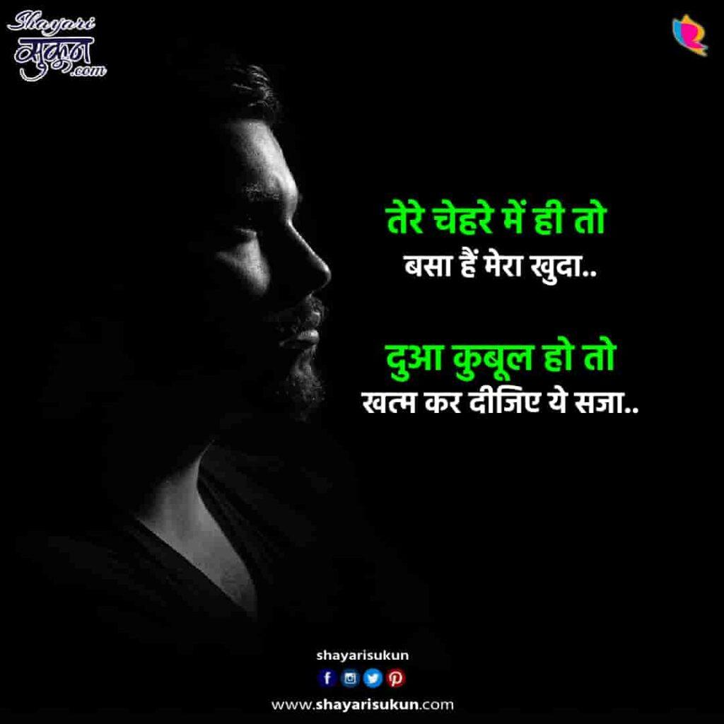 tera-chehra-1-love-shayari-face-poetry-hindi-2
