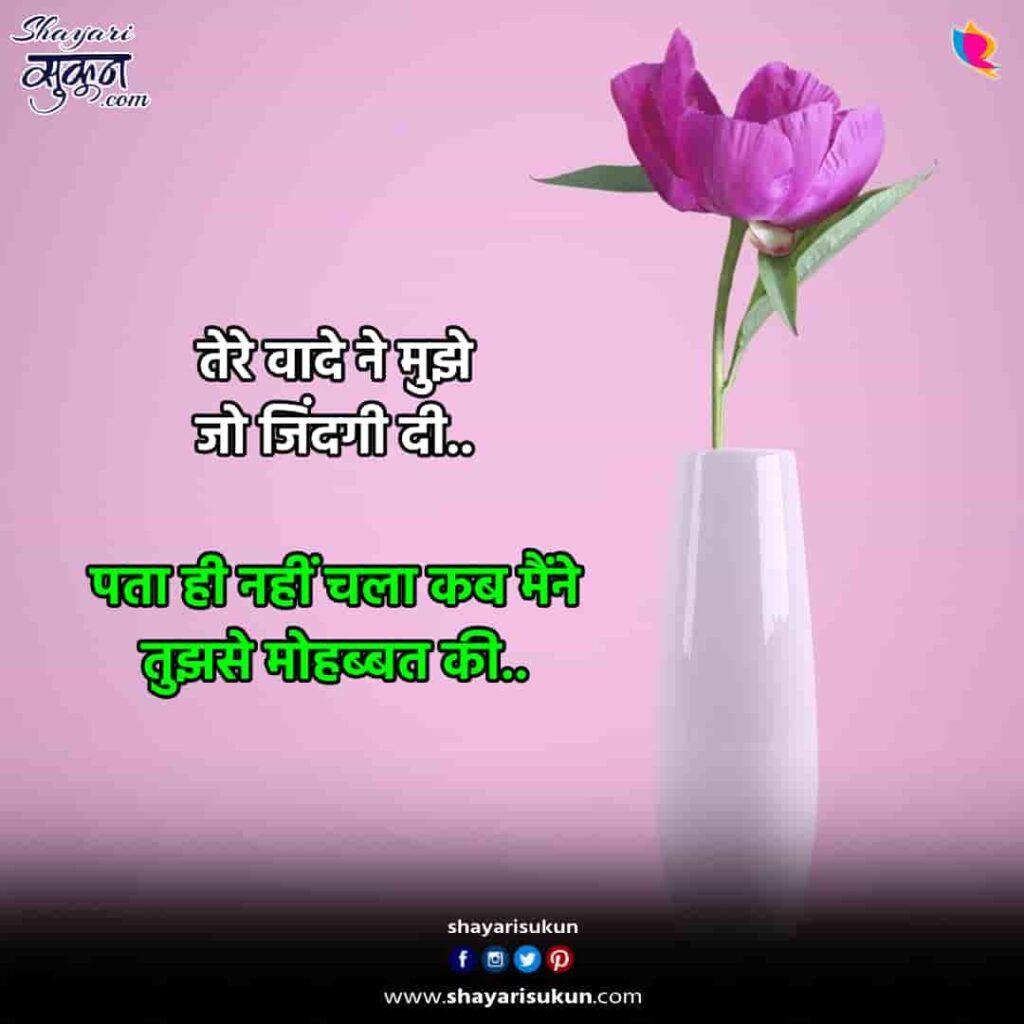 vaada-1-love-shayari-hindi-poetry-promise-1