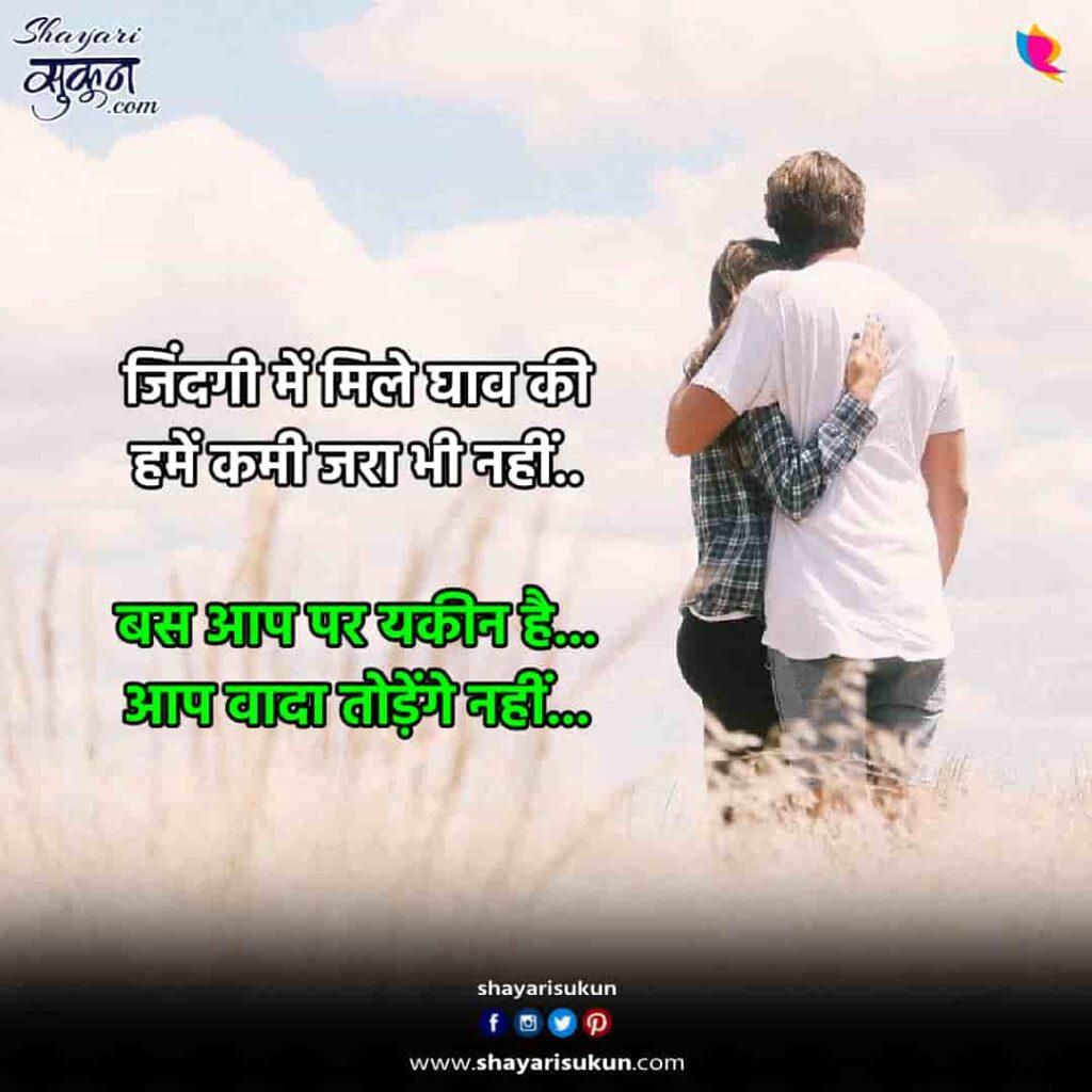 vaada-1-love-shayari-hindi-poetry-promise-2