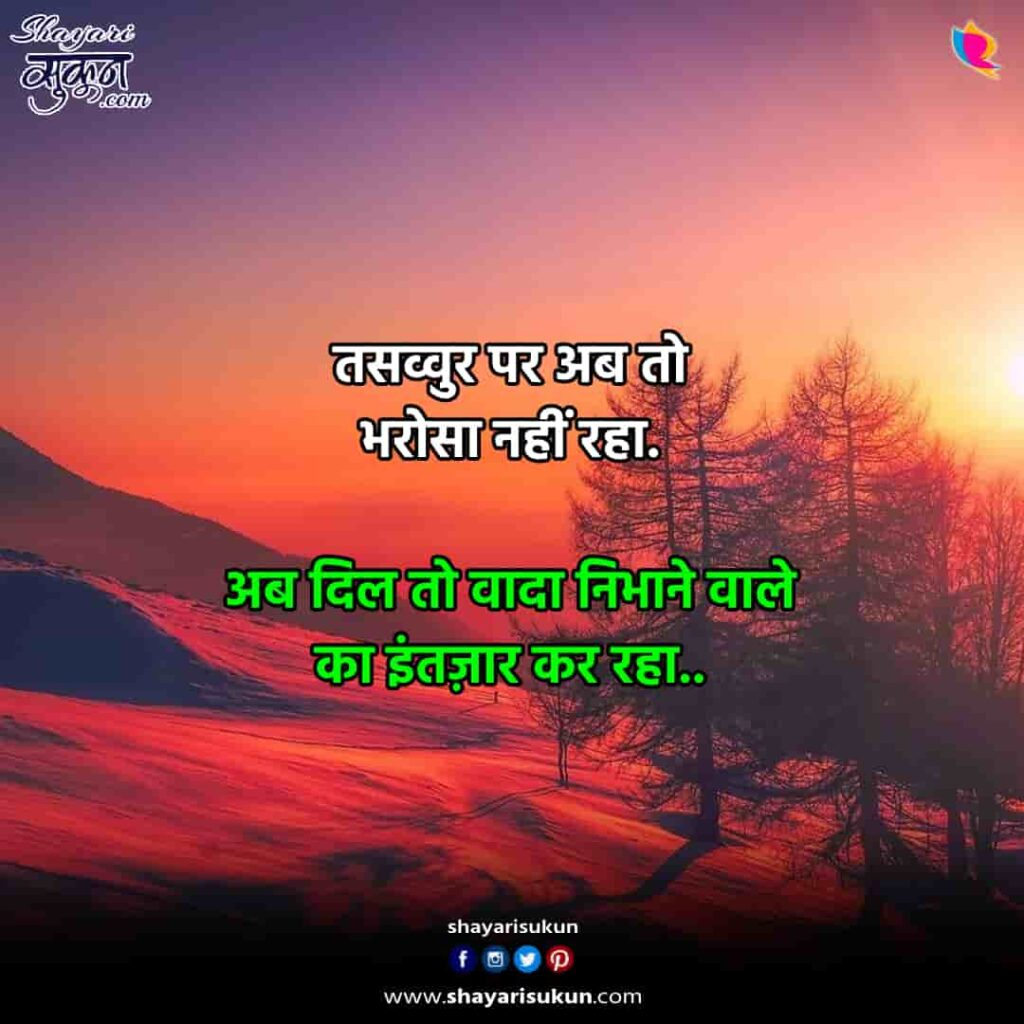 waada-1-sad-shayari-dardbhari-hindi-promise-poetry-1