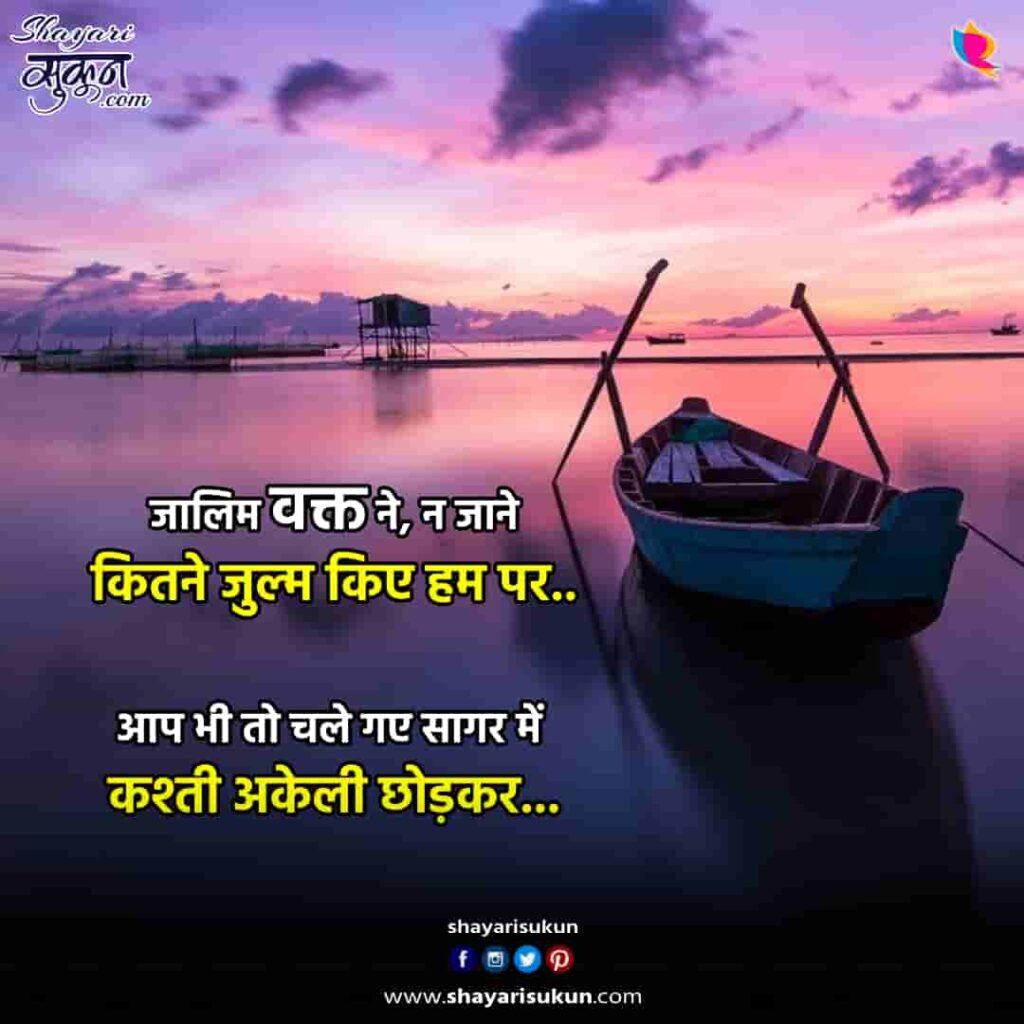 waqt-2-sad-shayari-hindi-poetry-time-1