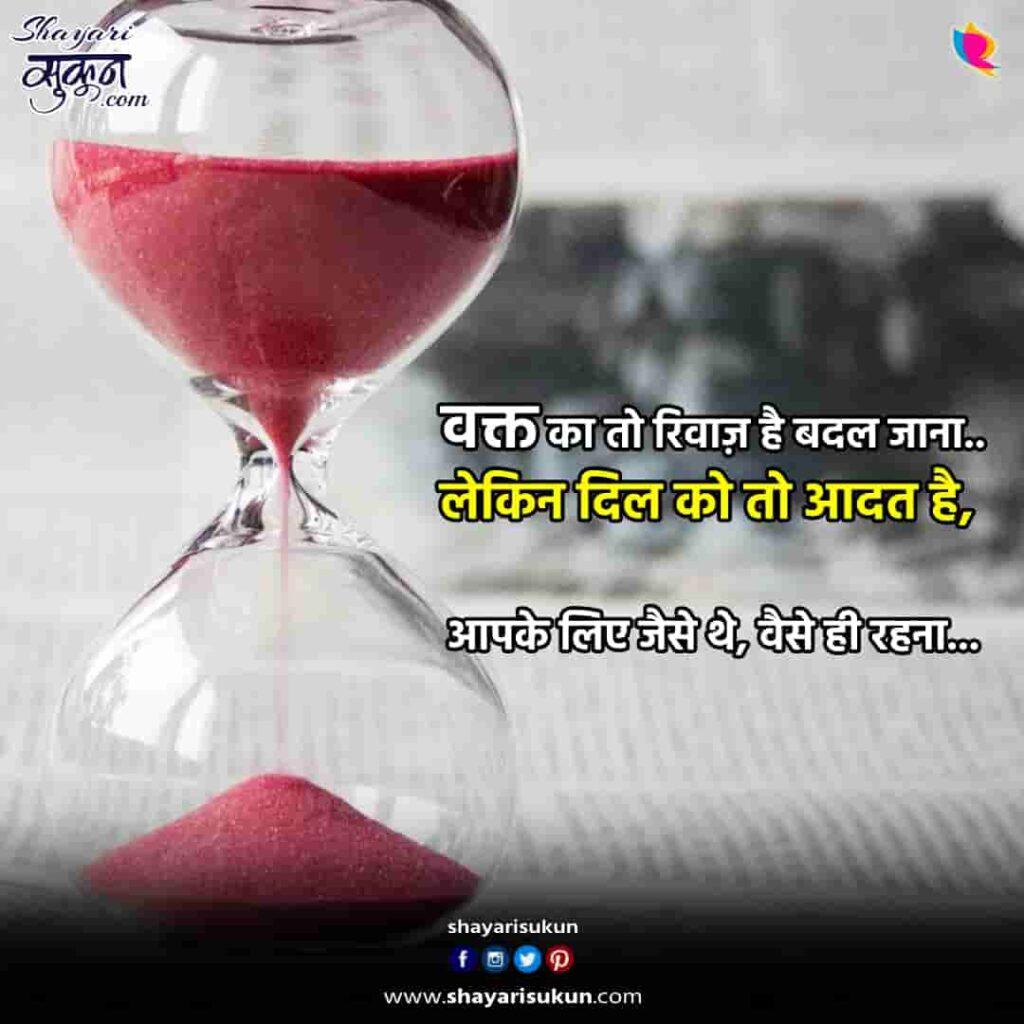 waqt-2-sad-shayari-hindi-poetry-time-2