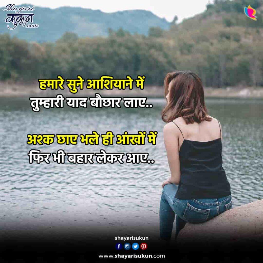 yaad-3-sad-shayari-dardbhari-yaadein-poetry-1
