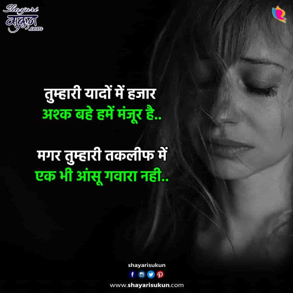 yaad-3-sad-shayari-dardbhari-yaadein-poetry-2