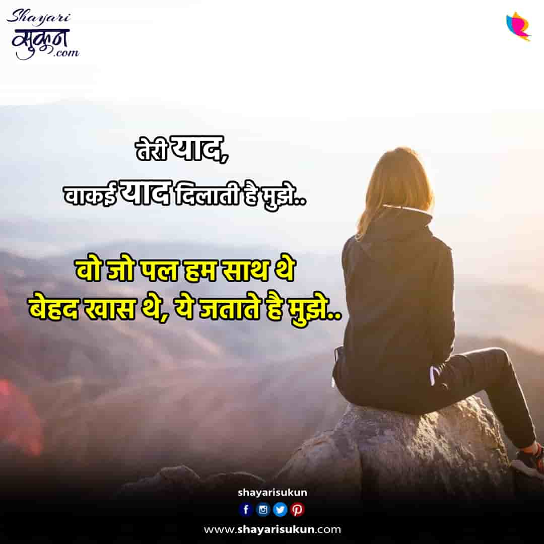 yaad-4-love-shayari-remembering-hindi-poetry-1