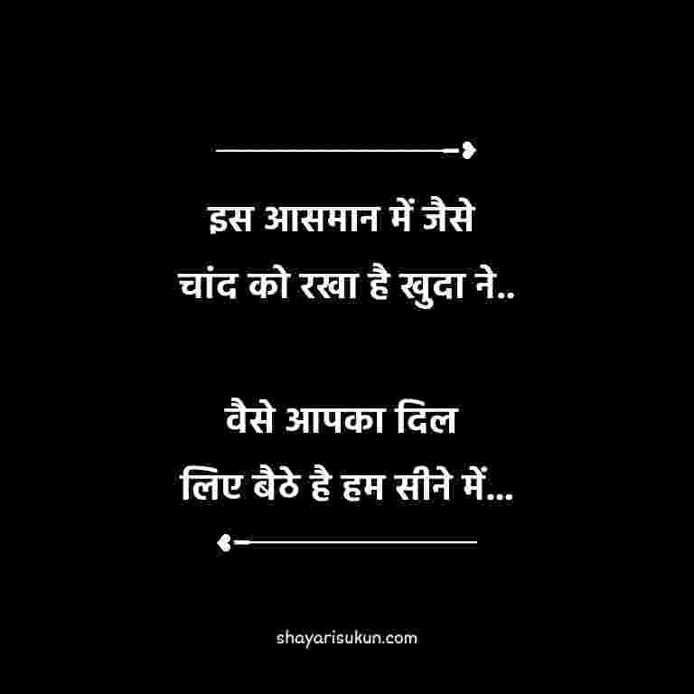 Aasman Shayari Image