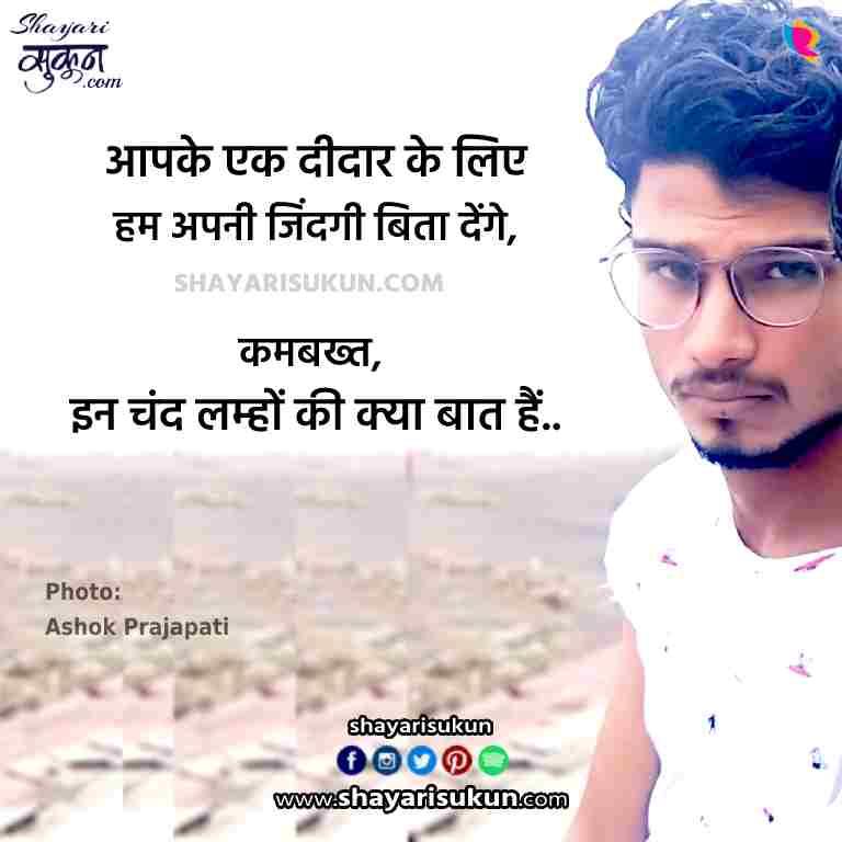 Lamhe Shayari Image