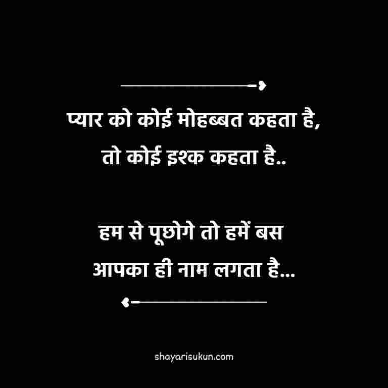 Naam Shayari DP