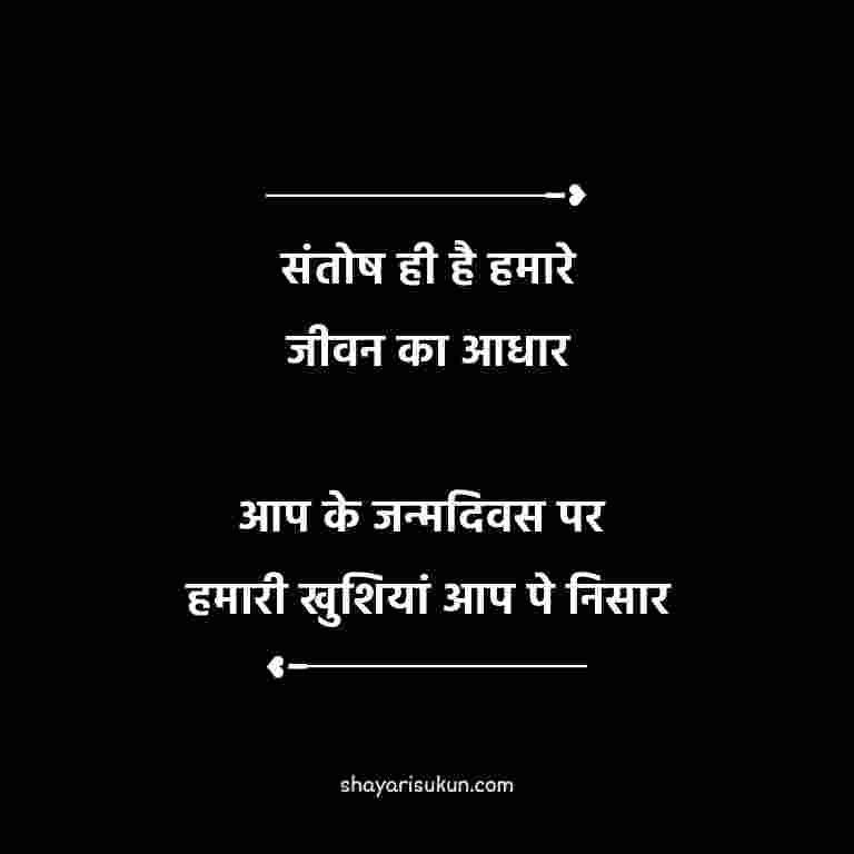 Santosh Par Shayari