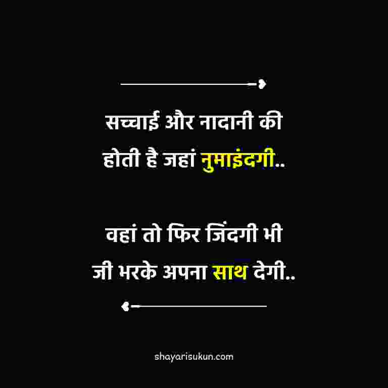 Sath Shayari Image