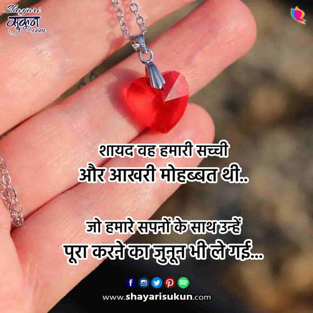 aakhri-mohabbat-1-sad-shayari-last-love-poetry-1