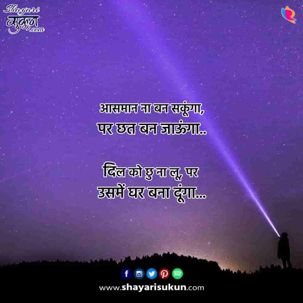 aasman-2love-shayari-sky-poetry-hindi-2