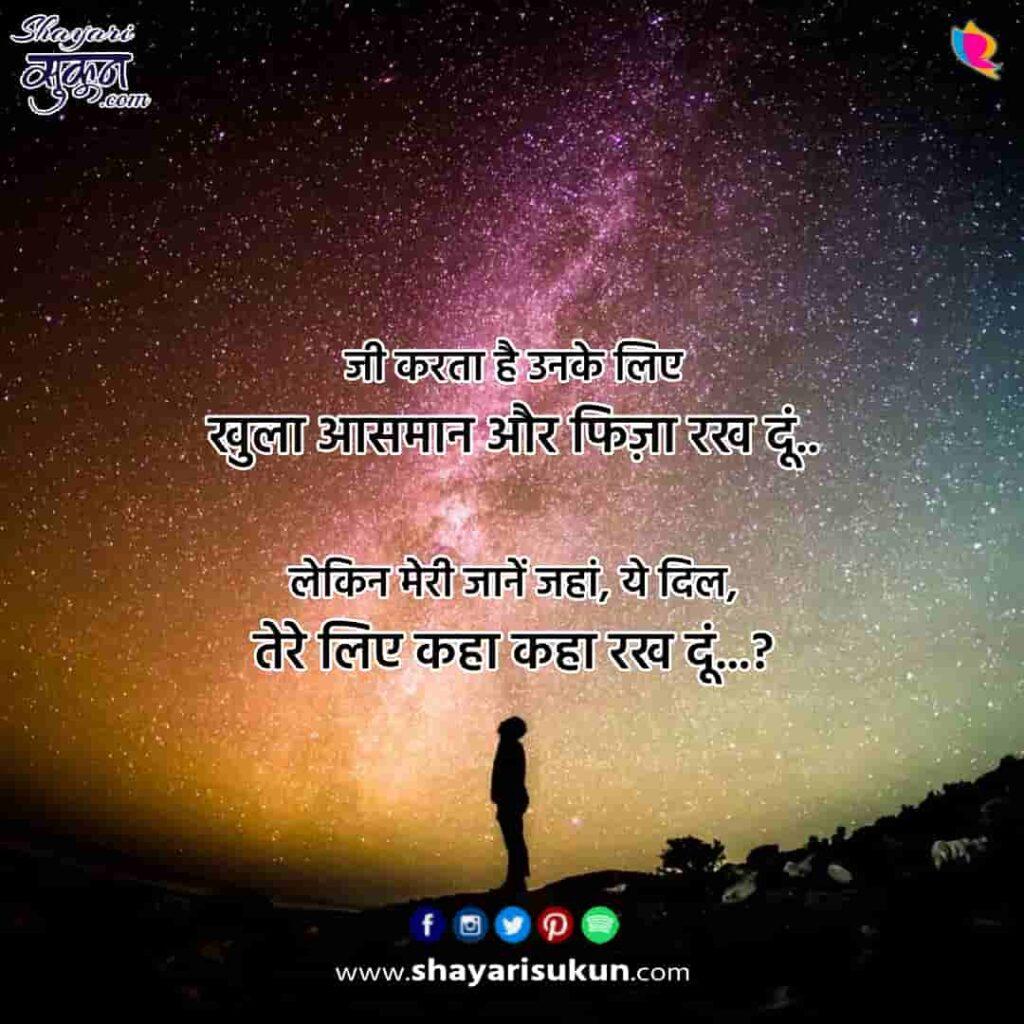 aasman-2love-shayari-sky-poetry-hindi-1