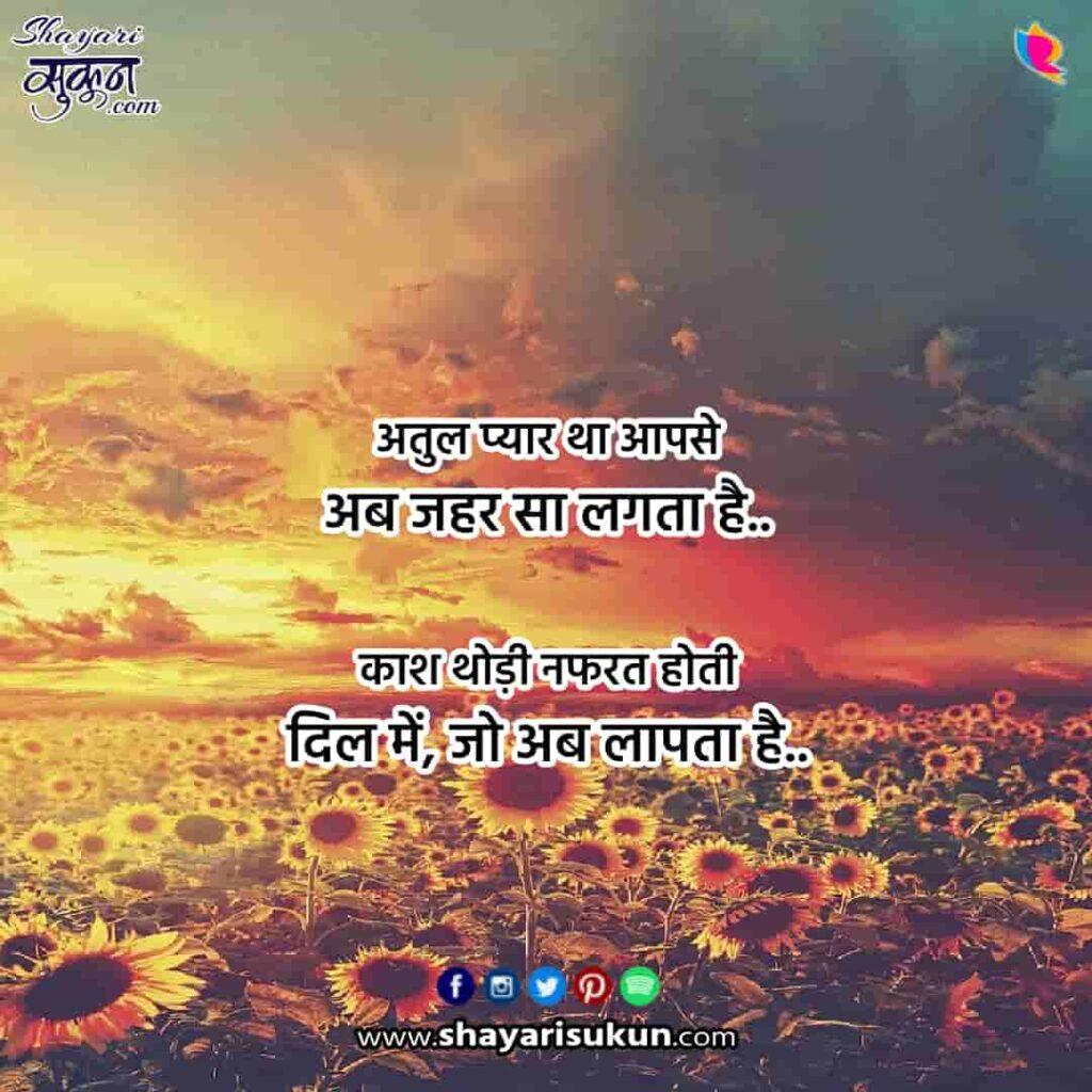 atul-1-sad-shayari-atool-hindi-poetry-1