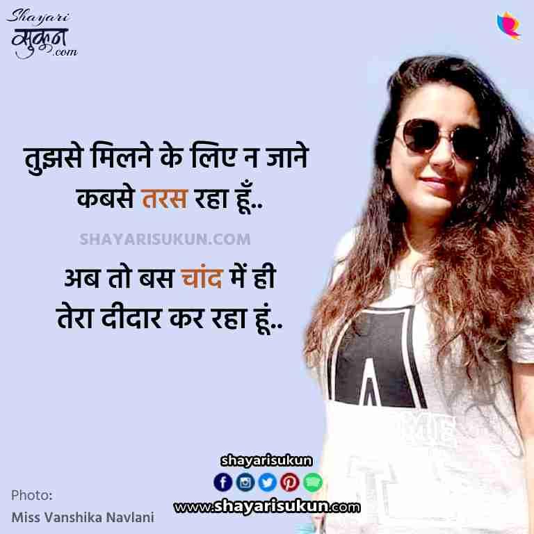 chand love shayari hindi poetry moon