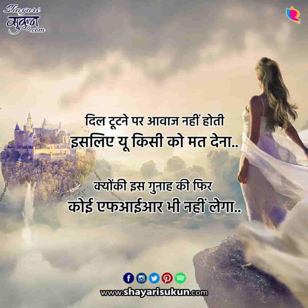 dil-3-sad-shayari-heart-hindi-poetry-dardbhari-1