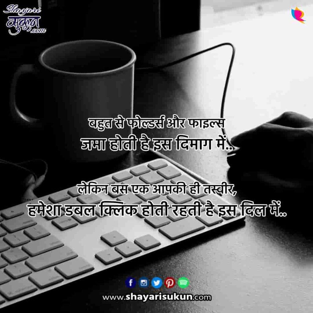 dimag-1-love-shayari-computer-poetry-brain-1