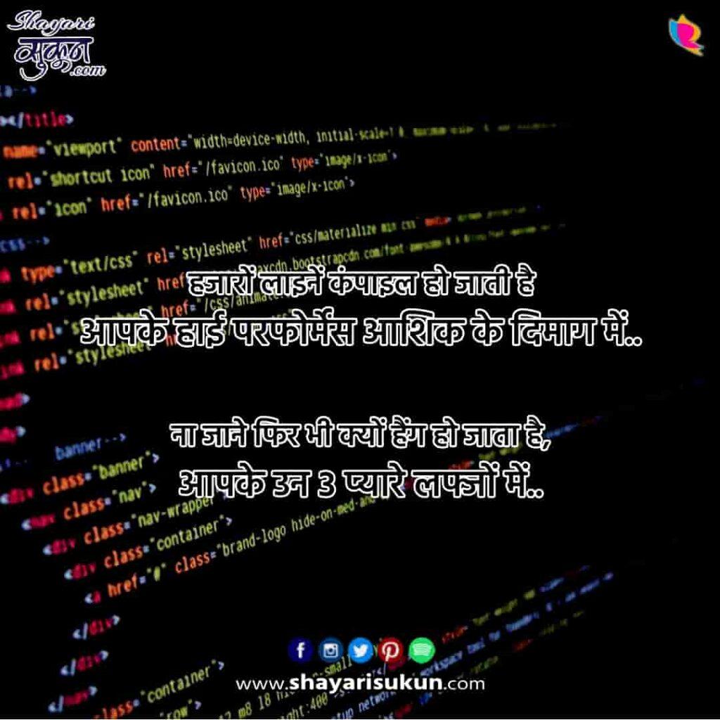 dimag-1-love-shayari-computer-poetry-brain-2