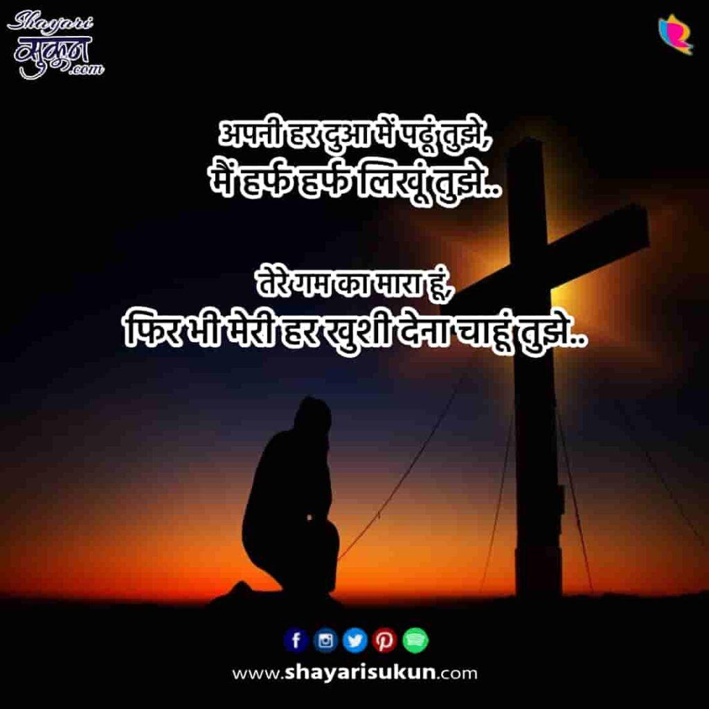 dua-1-sad-shayari-prayer-hindi-poetry-1