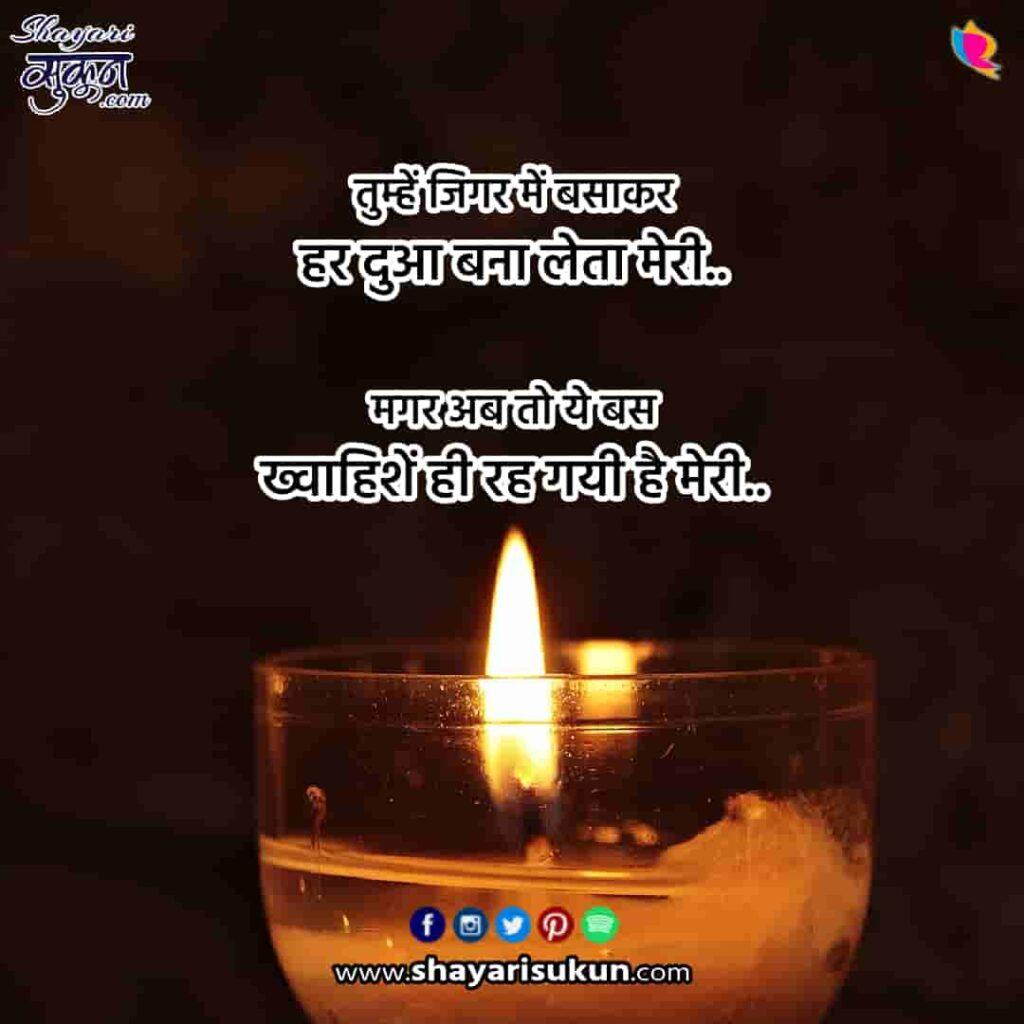 dua-1-sad-shayari-prayer-hindi-poetry-2