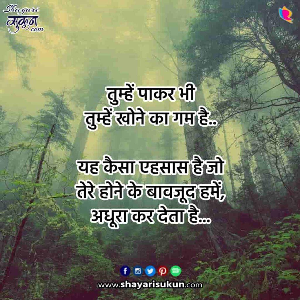 gam-sad-shayari-sorrow-quotes-hindi-1