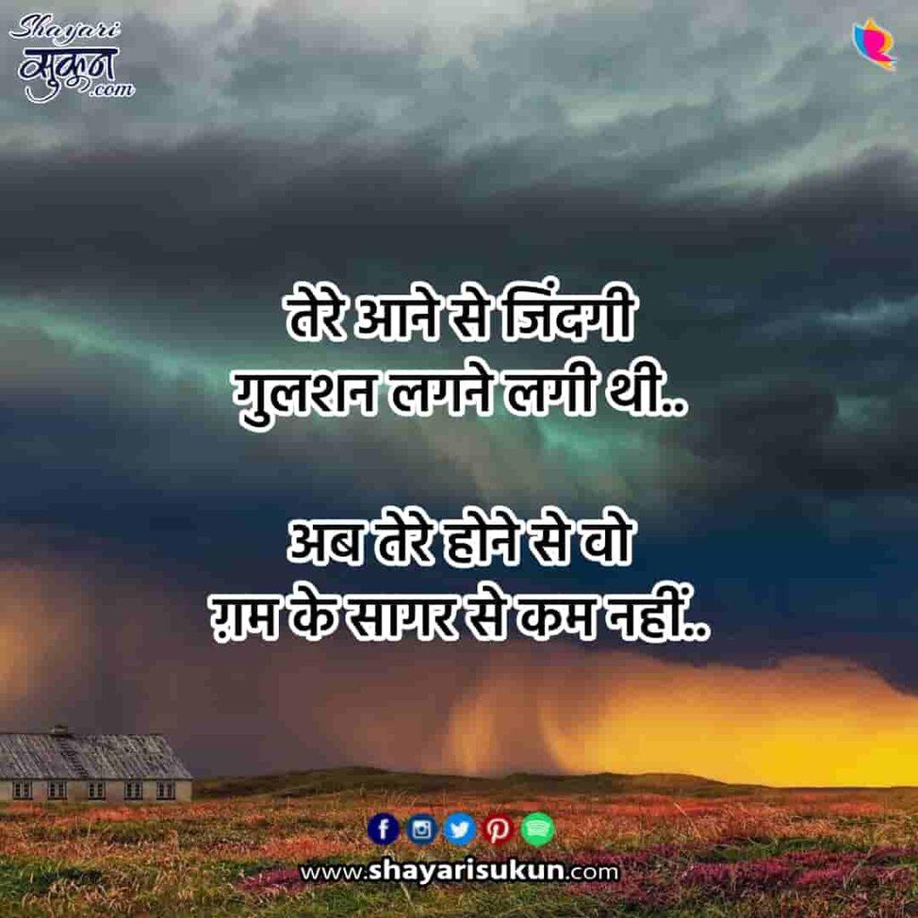 gam-sad-shayari-sorrow-quotes-hindi-2