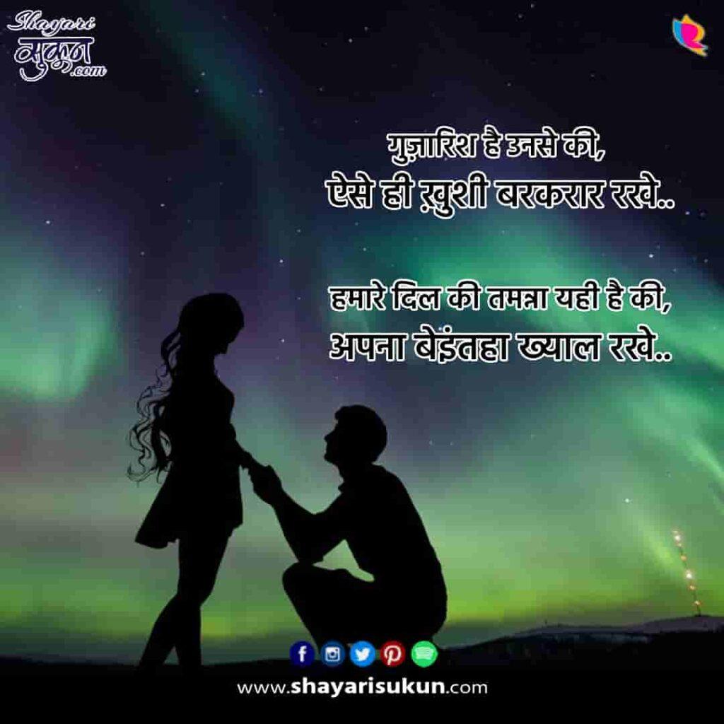 guzaarish-2love-shayari-request-poetry-hindi-1