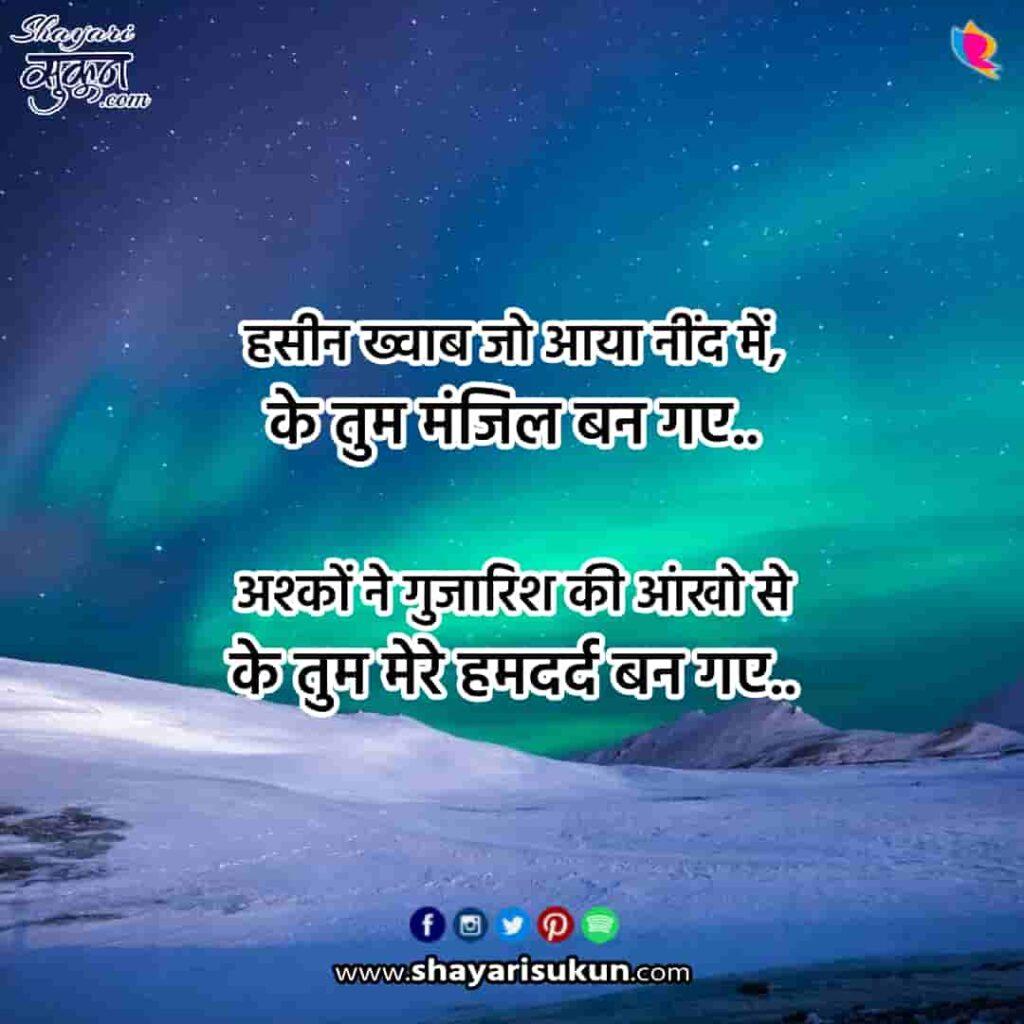 humdard-1-love-shayari-beloved-hindi-poetry-1