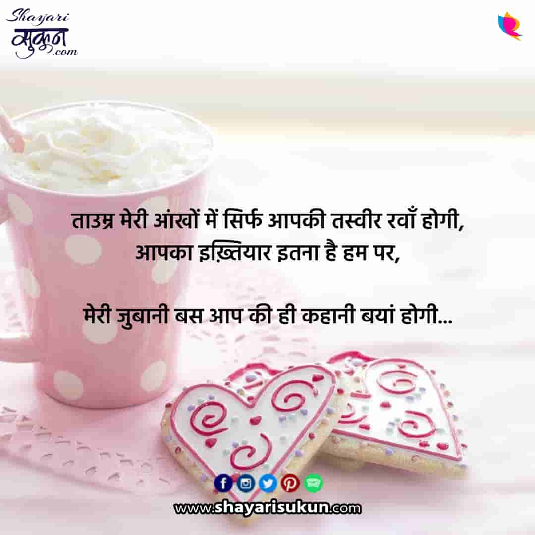 ikhtiyar-1-love-shayari-authorization-hindi-quotes-1