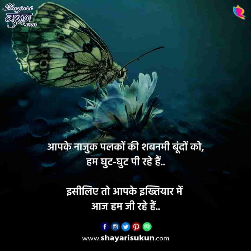 ikhtiyar-1-love-shayari-authorization-hindi-quotes-2