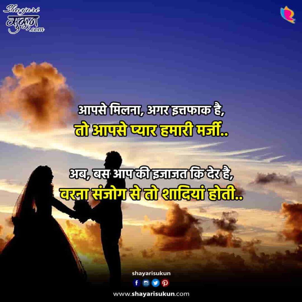 ittefaq-1-love-shayari-coincident-hindi-poetry-1