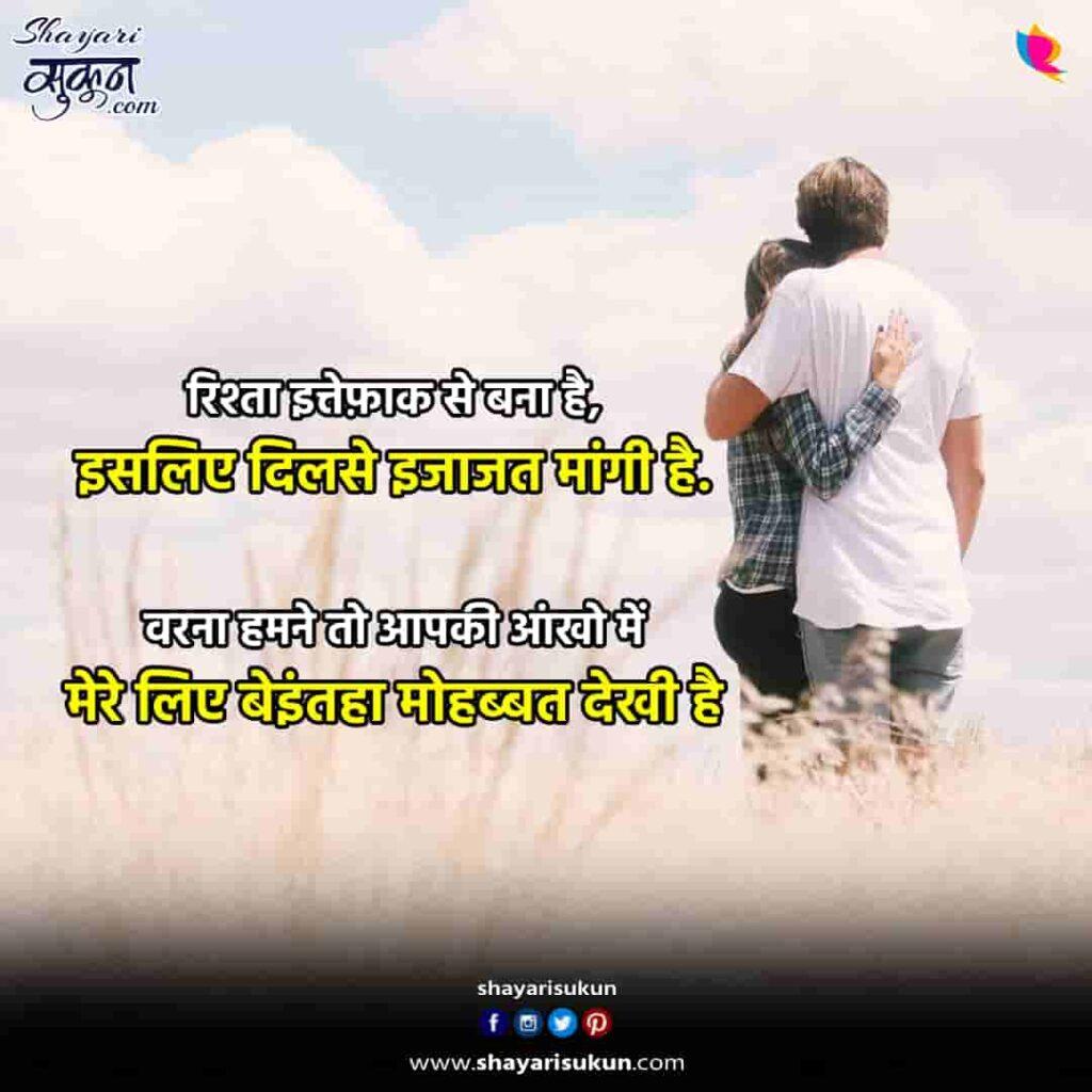 ittefaq-1-love-shayari-coincident-hindi-poetry-2