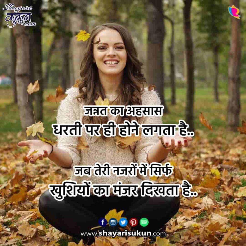 jannat-2-love-shayari-heaven-poetry-urdu-1