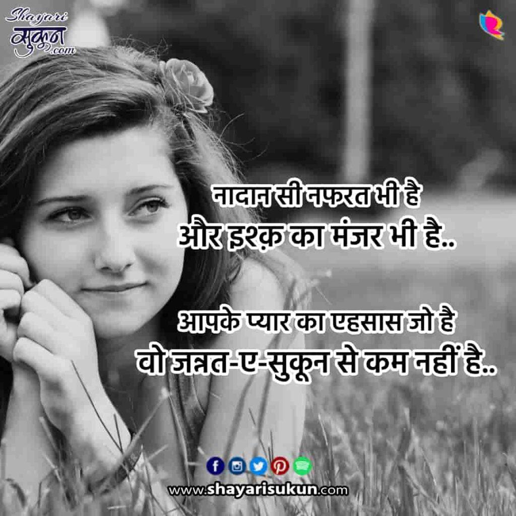 jannat-2-love-shayari-heaven-poetry-urdu-2