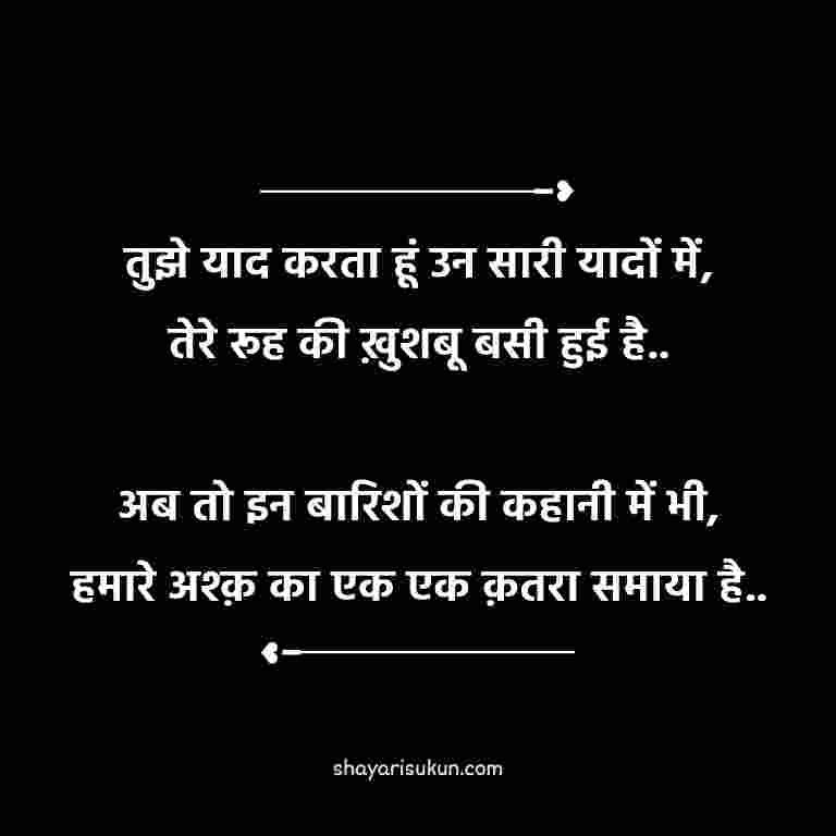 katra shayari quatra quotes image