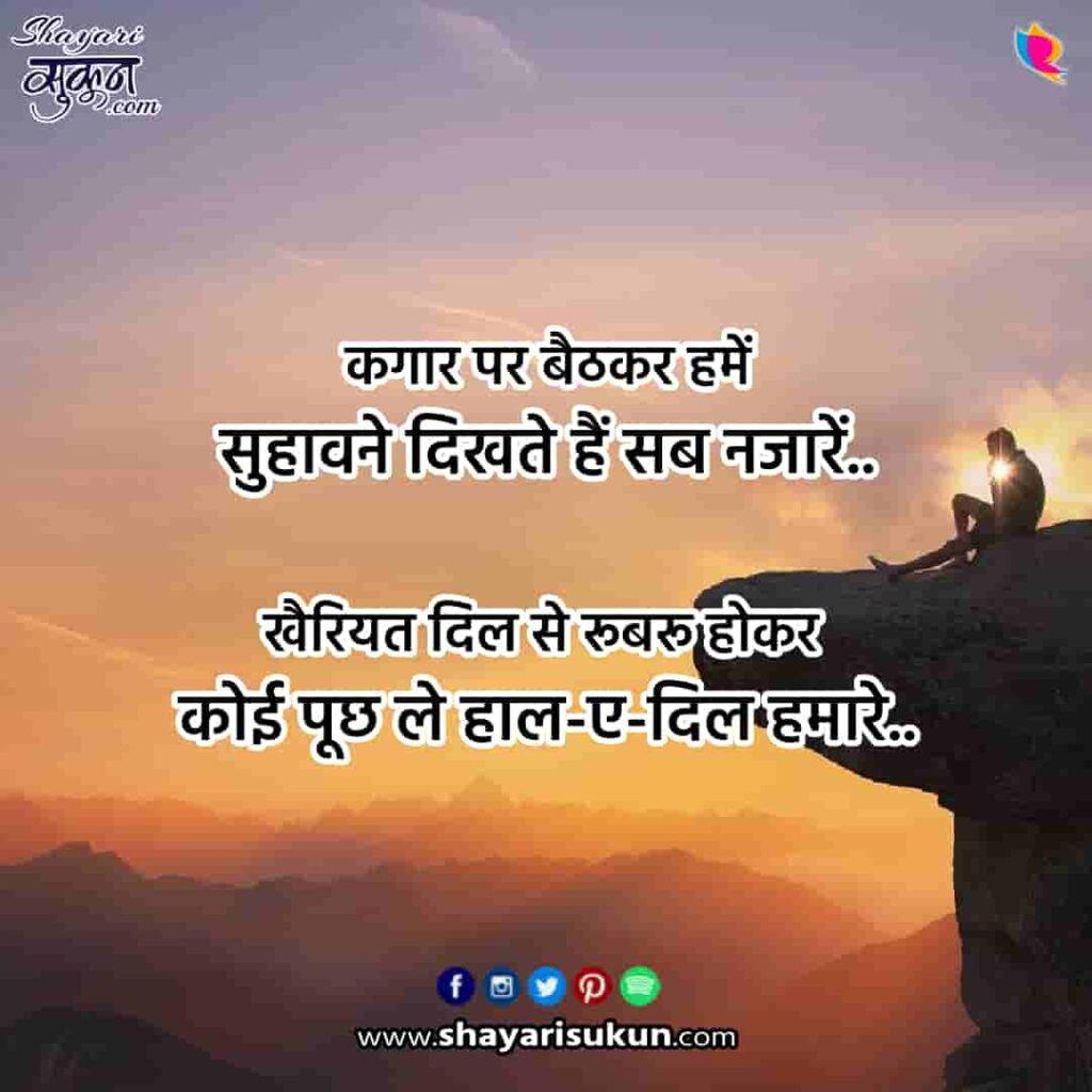 khairiyat-1-love-shayari-caretaking-poetry-1