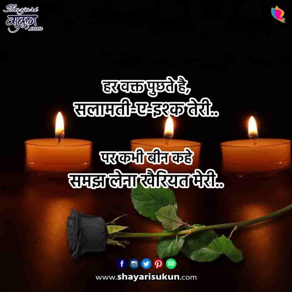 khairiyat-1-love-shayari-caretaking-poetry-2