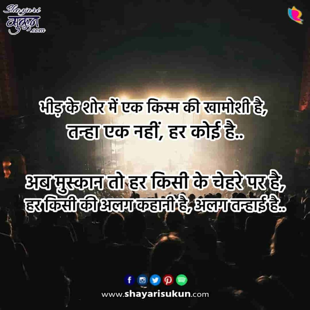 khamoshi-3-sad-shayari-silence-hindi-poetry-1