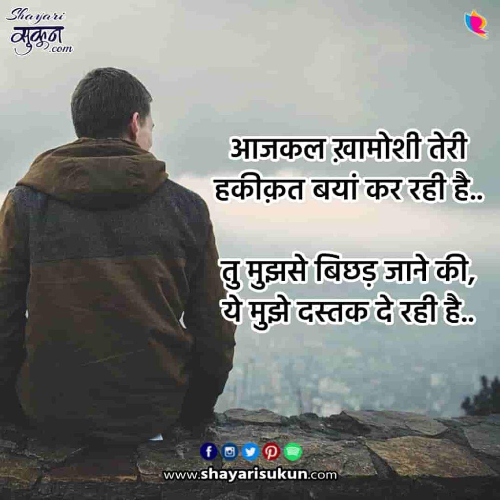 khamoshi-4-sad-shayari-silence-quotes-hindi-1